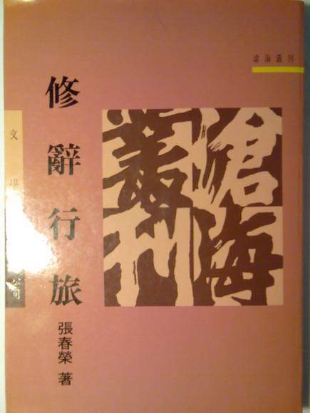 修辭行旅(平)