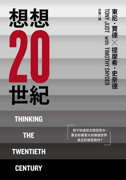 想想20世紀