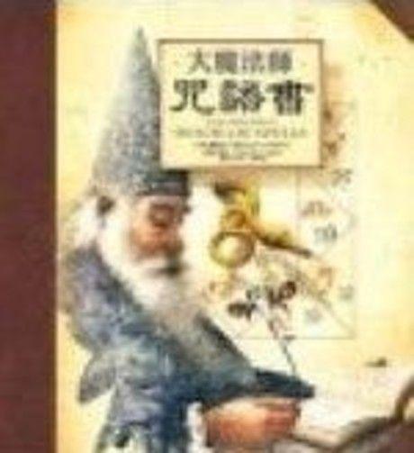 大魔法師咒語書