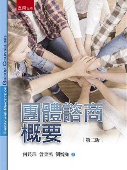 團體諮商概要(2版)