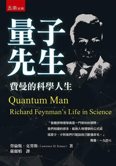 量子先生: 費曼的科學人生