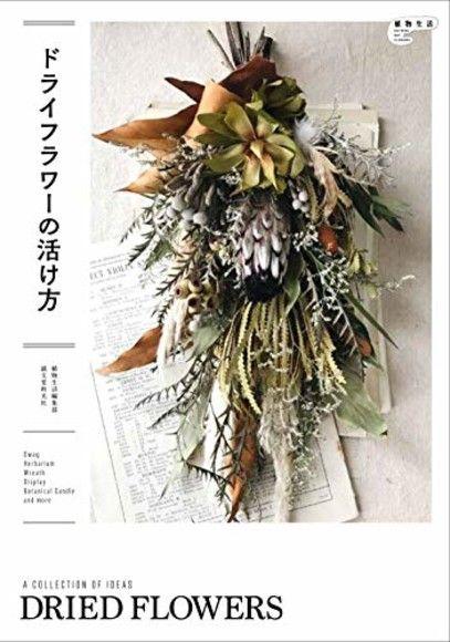 ドライフラワーの活け方 (植物生活ブックス)