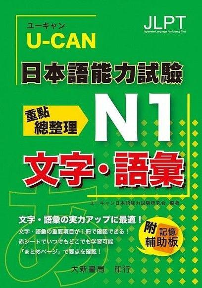 U-CAN 日本語能力試驗 N1 文字.語彙重點總整理