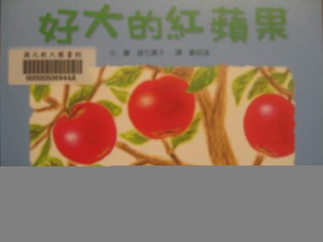 好大的紅蘋果