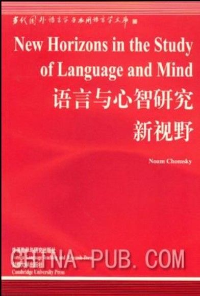 语言与心智研究新视野