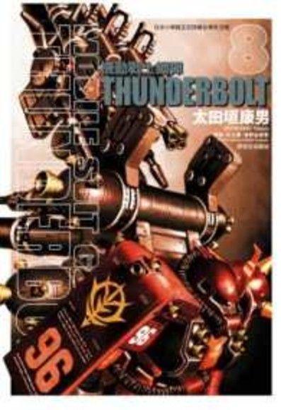 機動戰士鋼彈 THUNDERBOLT 8