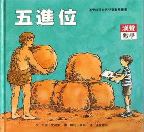五進位-漢聲精選世界兒童數學叢書23
