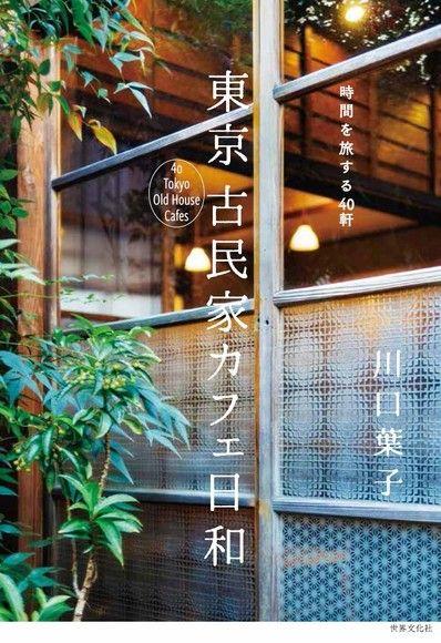 東京古民家カフェ日和