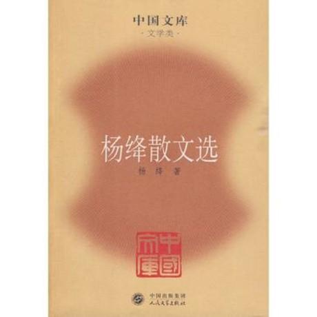 杨绛散文选
