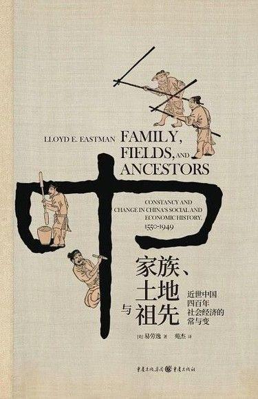 家族、土地与祖先