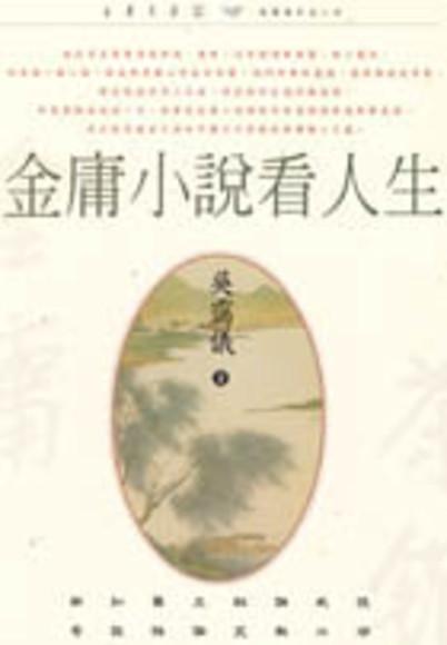 金庸小說看人生(D4022)
