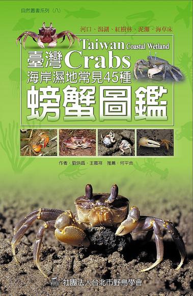 臺灣海岸溼地常見45種螃蟹圖鑑