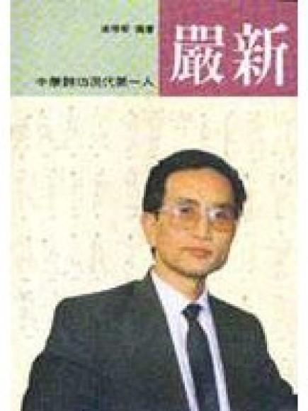 中華神功現代第一人