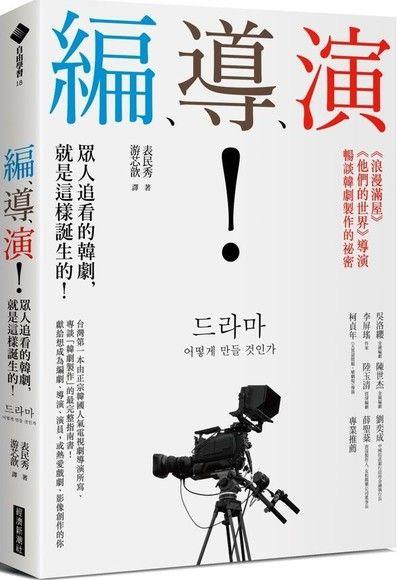 編、導、演!眾人追看的韓劇,就是這樣誕生的!:「浪漫滿屋」「他們的世界」導演‧暢談韓劇製作的祕密
