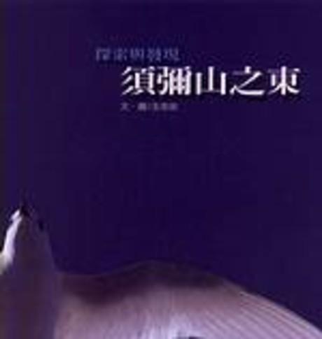 須彌山之東: 探索與發現(平裝)