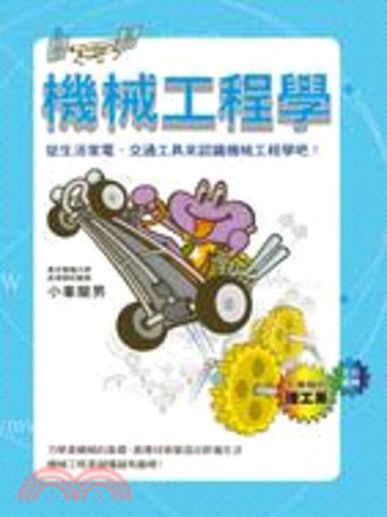 機械工程學