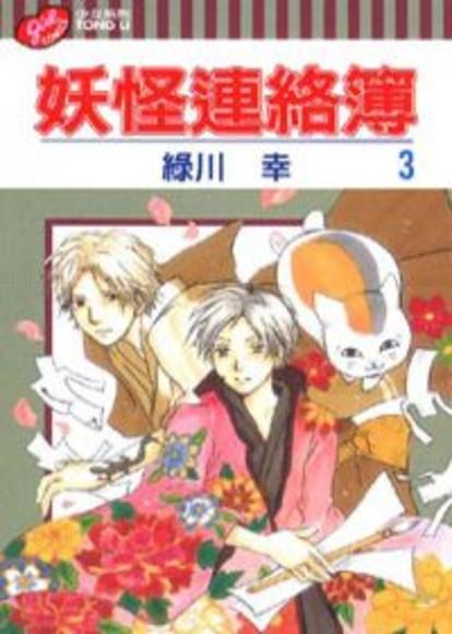 妖怪連絡簿 (Vol.3)