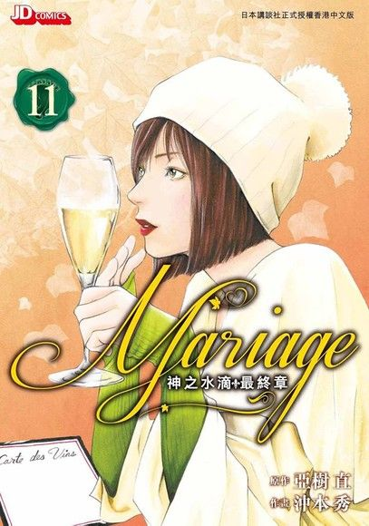 Mariage 神之水滴 最終篇 11