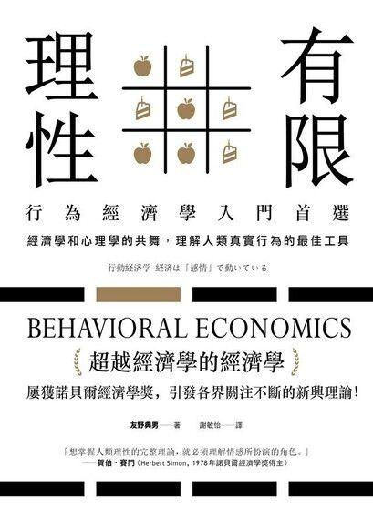 有限理性:行為經濟學入門首選!經濟學和心理學的共舞,理解人類真實行為的最佳工具
