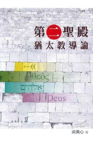 第二聖殿猶太教導論