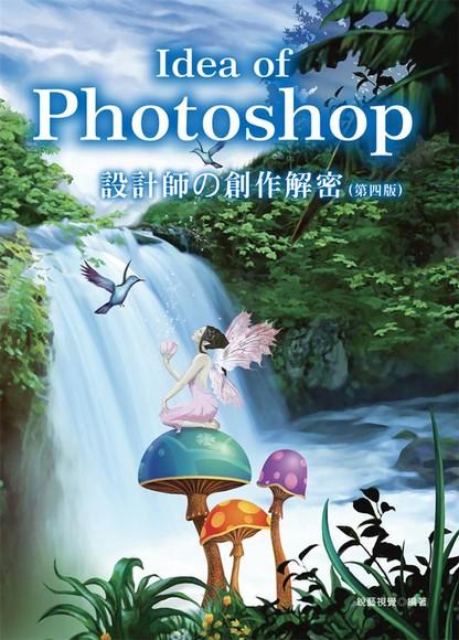 Idea of Photoshop: 設計師の創作解密