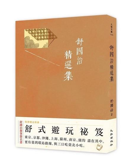 舒國治精選集 (首刷限量簽名版)