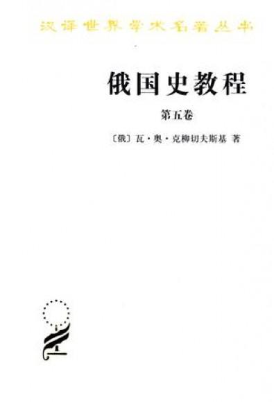 俄国史教程(第5卷)