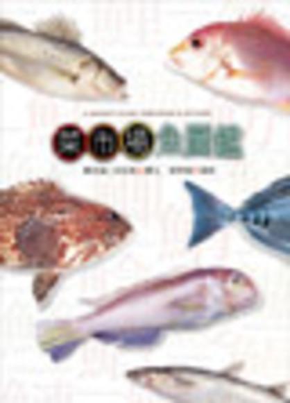 菜市場魚圖鑑