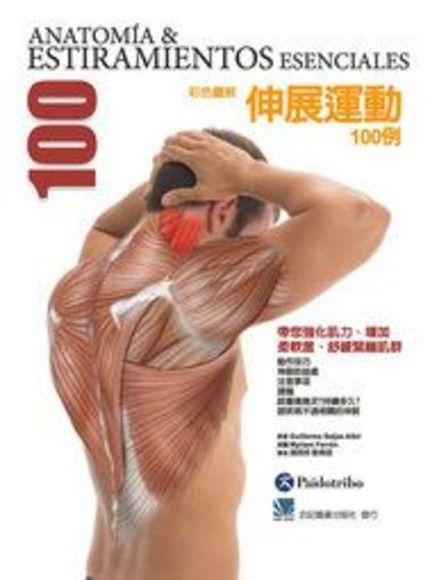 彩色圖解伸展運動100例: 帶您強化肌力、增加柔軟度、舒緩緊繃肌群