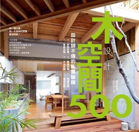 設計師不傳的私房秘技 木空間設計500