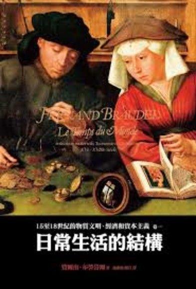 15至18世紀的 物質文明、經濟和資本主義:卷一 日常生活的結構(二版)