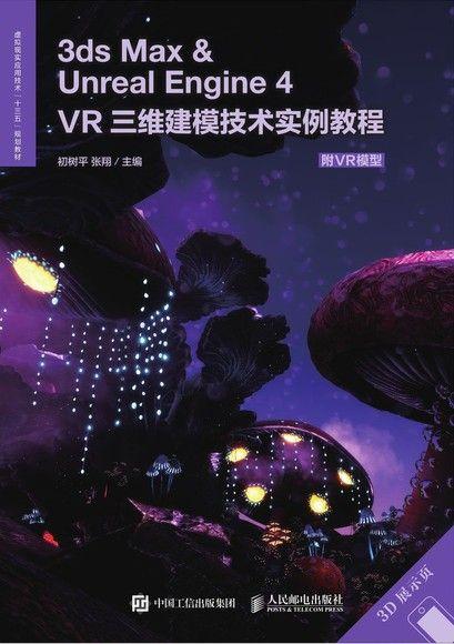 3ds Max & Unreal Engine 4——VR三維建模技術實例教程(附VR模型)