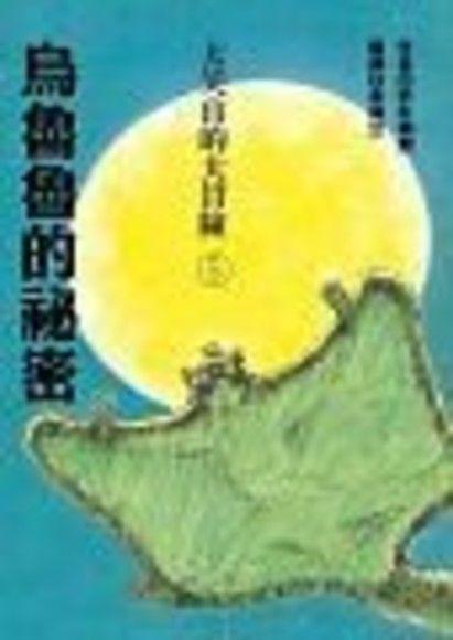 烏魯魯的祕密:大尖山的大冒險(5)(平裝)