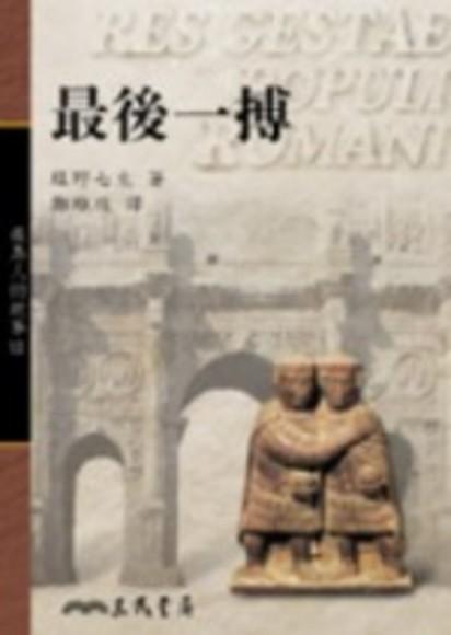 羅馬人的故事XIII-最後一搏(平)