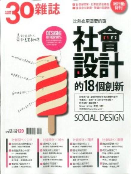 30雜誌 :微行動 社會設計的18個創新