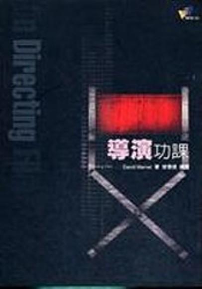 導演功課(平裝)