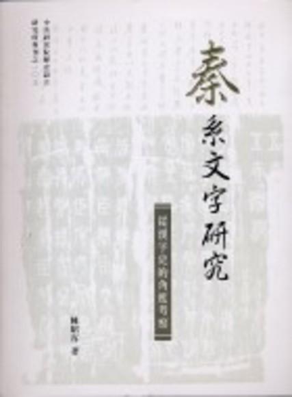 秦系文字研究