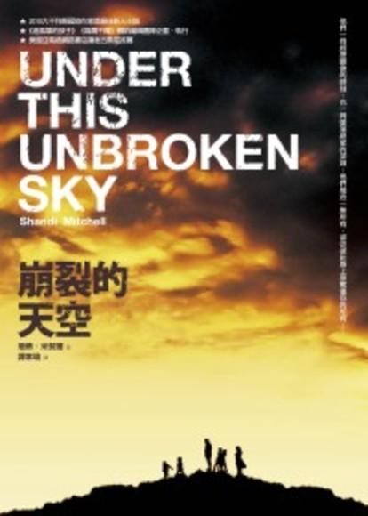 崩裂的天空