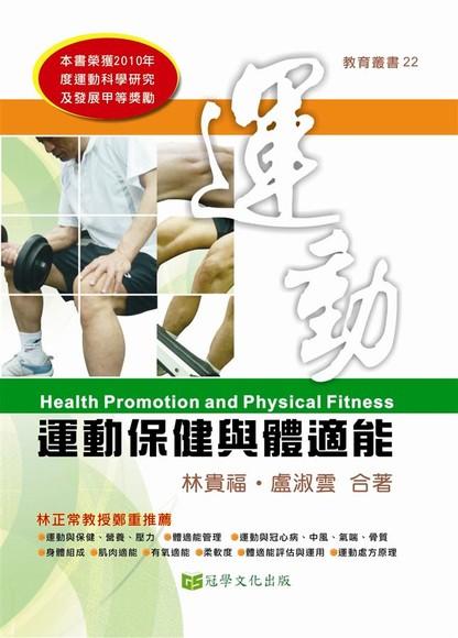 運動保健與體適能(平裝)更新版