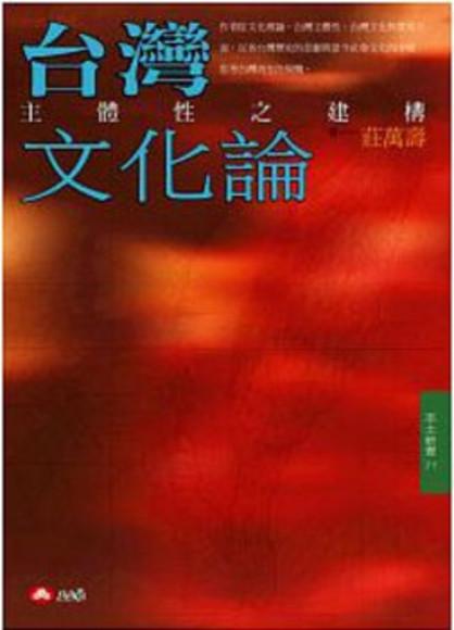 台灣文化論-主體性之建構