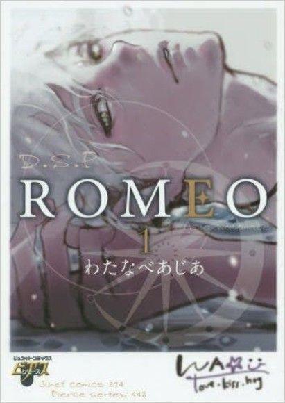 ROMEO羅密歐 1
