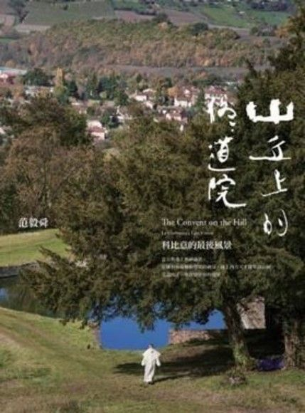 山丘上的修道院