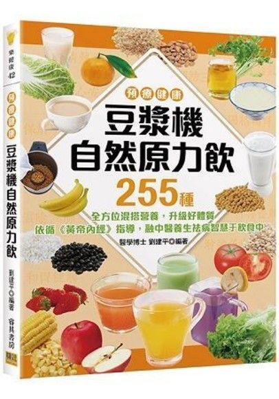 <預療健康>豆漿機自然原力飲