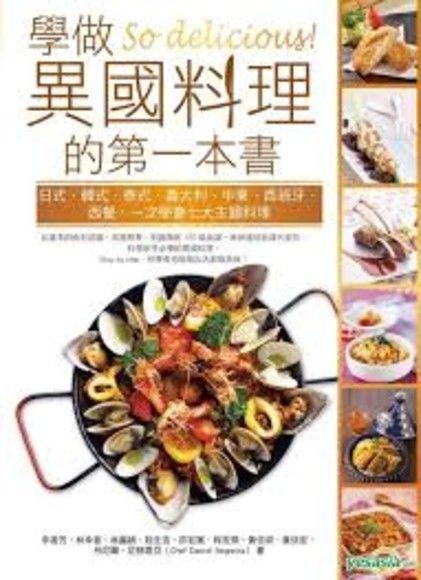 So delicious!學做異國料理的第一本書