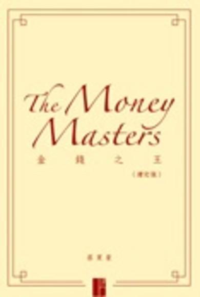 金錢之王 (增訂版)