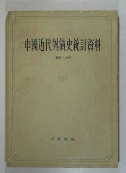 中國近代外債史統計資料1853-1927