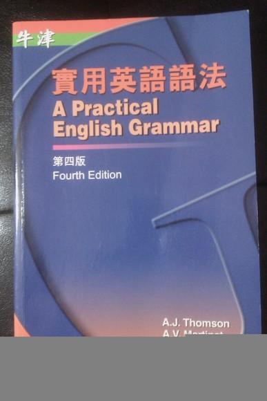 牛津實用英語語法