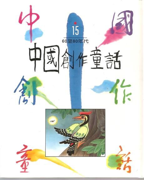 中國創作童話 15