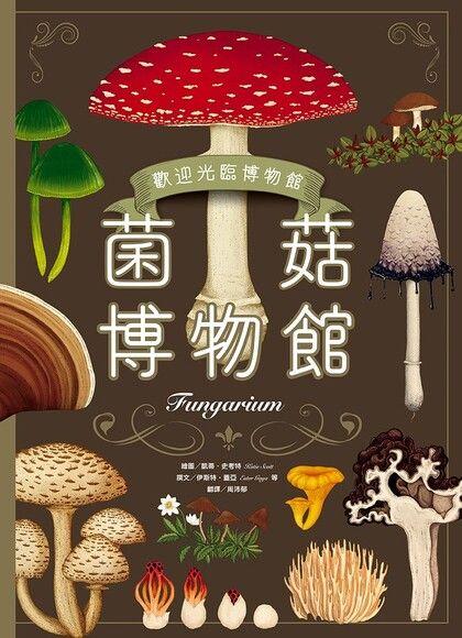 歡迎光臨博物館:菌菇博物館【台灣獨家封面版】