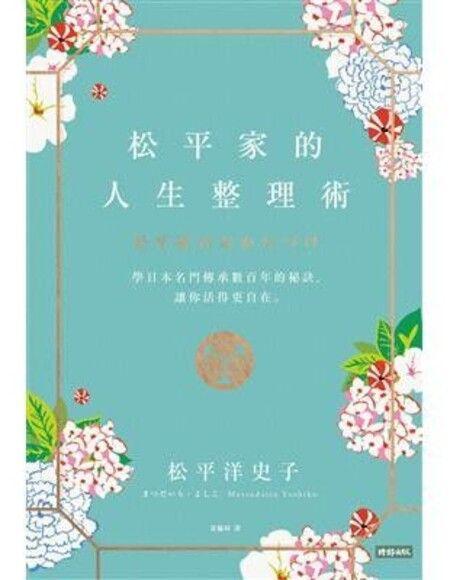 松平家的心靈整理術:學日本名門流傳數百年的秘訣,讓你活得更自在。